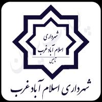 طراحی سایت شهرداری اسلام آباد غرب