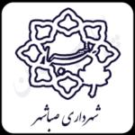 طراحی سایت شهرداری صباشهر