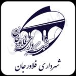طراحی سایت شهرداری فلاورجان