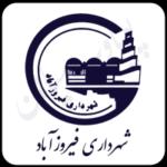 طراحی سایت شهرداری فیروزآباد