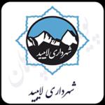 طراحی سایت شهرداری لایبید