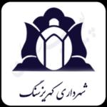طراحی سایت شهرداری کهریزسنگ