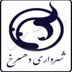 طراحی سایت شهرداری دهسرخ